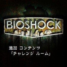 BIOSHOCK(CHALLENGE ROOM)