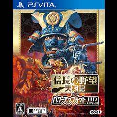 信長の野望 天翔記 with パワーアップキット HD version