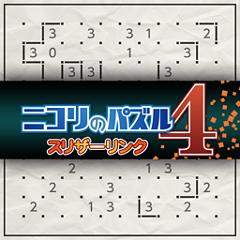 ニコリのパズル4 スリザーリンク