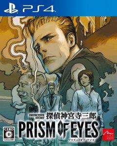探偵 神宮寺三郎 PRISM OF EYES