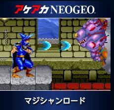 アケアカNEOGEO マジシャンロード