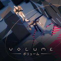 Volume (ボリューム)