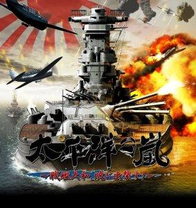 太平洋の嵐 ~戦艦大和、暁に出撃す!~