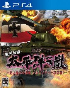 太平洋の嵐~史上最大の激戦 ノルマンディー攻防戦!~