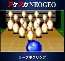 アケアカNEOGEO リーグボウリング